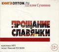 Диск (MP3) Прощание славянки. Наталия Сухинина