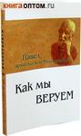 Как мы веруем. Параллельный русско-китайский текст. Павел, архиепископ Финляндский