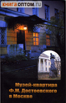 Музей-квартира Ф. М. Достоевского в Москве. Галина Пономарева