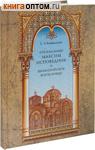 Преподобный Максим Исповедник и византийское богословие. С. Л. Епифанович