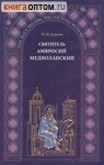Святитель Амвросий Медиоланский. И. И. Адамов
