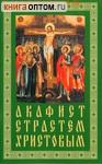 Акафист Страстям Христовым