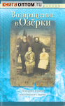 Возвращение в Озёрки. История жизни, победившей смерть. К. Гурьянов