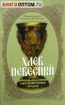 Хлеб Небесный. Проповеди, объясняющие смысл Божественной Литургии. Священномученик Серафим (Звездинский)