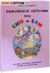 Волшебные истории  про Еню и Елю. Анна Гончарова. Сказки, которые помогают детям и родителям