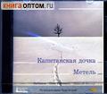 Диск (MP3) Капитанская дочка. Метель. А. С. Пушкин