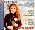 Диск (CD) Святое умение. Песни Анны Абикуловой на стихи инока Всеволода (Филипьева)
