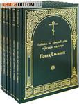 Службы на каждый день страстной седмицы в 6 томах. Церковно-славянский шрифт