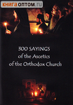 300 sayings of the Ascetics of the Orthodox Church (300 слов мудрости на английском языке)