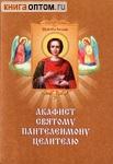 Акафист святому Пантелеимону Целителю. Карманный формат