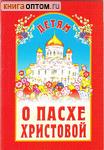 Детям о Пасхе Христовой. Н. Г. Куцаева