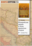 Иллирийские церкви в эпоху арианских споров (IV-начало V в.). Г. Е. Захаров