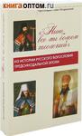 Ныне все мы болеем теологией. Из истории русского богословия предсинодальной эпохи. Протоиерей Павел Хондзинский