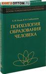 Психология образования человека. Е. И. Исаев, В. И. Слободчиков